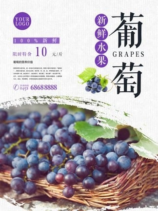 Grape Poster Fruit Purple Template for Free Download on Pngtree