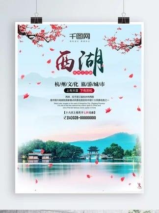 Ханчжоу Западное Озеро Путешествие Плакат Западное озеро Ханчжоу Туристический Шаблон