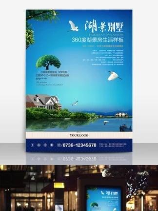 Плакат с видом на озеро и видом на озеро Недвижимость Недвижимость Афиша недвижимости Морская недвижимость вилла плакат Выставочный Шаблон