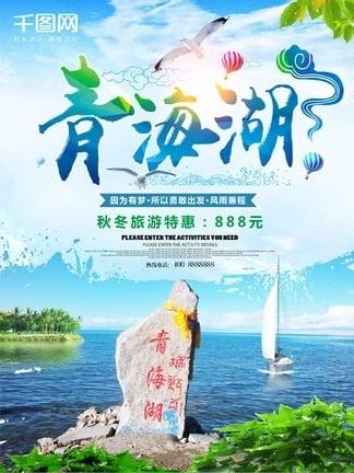 Цинхай Озеро Путешествие Плакат Цинхай Озеро Туризм Цинхай Шаблон