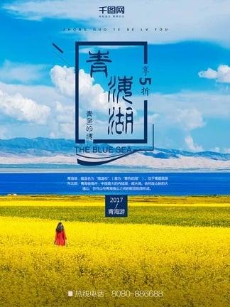 Цинхай Озеро Путешествие Плакат Озеро Цинхай Туристический плакат декорации естественно Голубое Шаблон