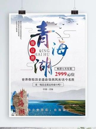 Цинхай Озеро Путешествие Плакат Туристический плакат Цинхай Озеро Шаблон