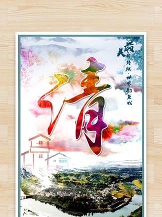 Озеро Цинчжи Озеро Ленгжонг Оценка слова пейзаж облако Дом Шаблон