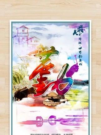 Озеро Шэнчжун Озеро Ленгжонг шрифты буйвол рисовый облако фигура Шаблон
