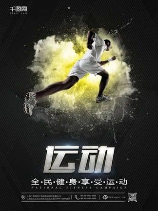 Спортивный плакат спортивный фитнес плакат черный фон Спортивный постер Идущие Оборудование для Шаблон