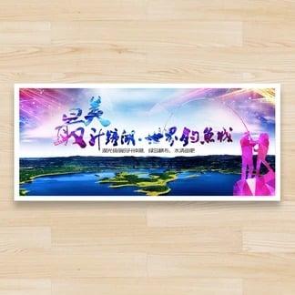 Самое красивое восходящее озеро Озеро Ленгжонг рыболовный тур psd декорации Шаблон