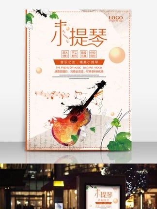 Violin Training Concert Poster Background Material, Violin