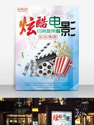 Free Download | Popcorn Movie Cartoon Poster Promotional