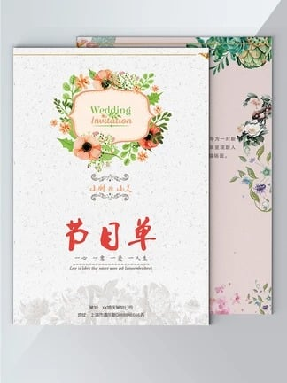 Wedding Program Png Vector Psd And Clipart With