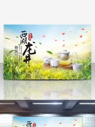 Западное Озеро Лунцзин Свежий Рекламный Плакат Западное Озеро Лунцзин Чай Лунцзин чай чай Зеленый Шаблон