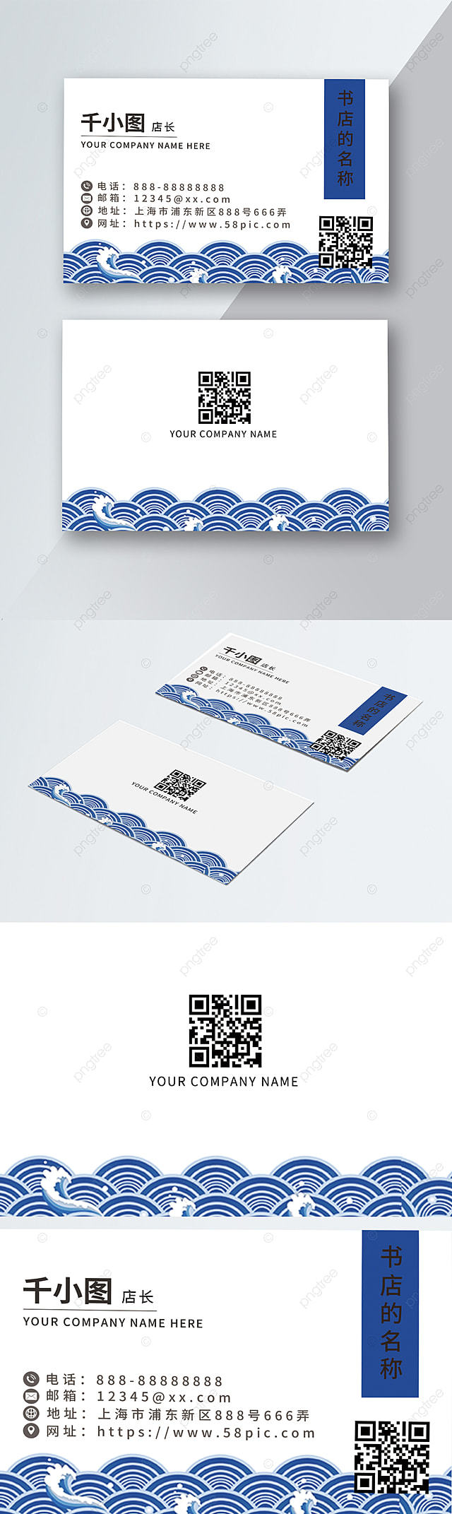Bookstore Business Card Blue And White Porcelain Vector Cdr