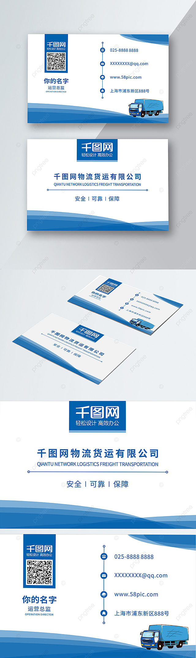 Cargo Company Business Card Material Download Shipping