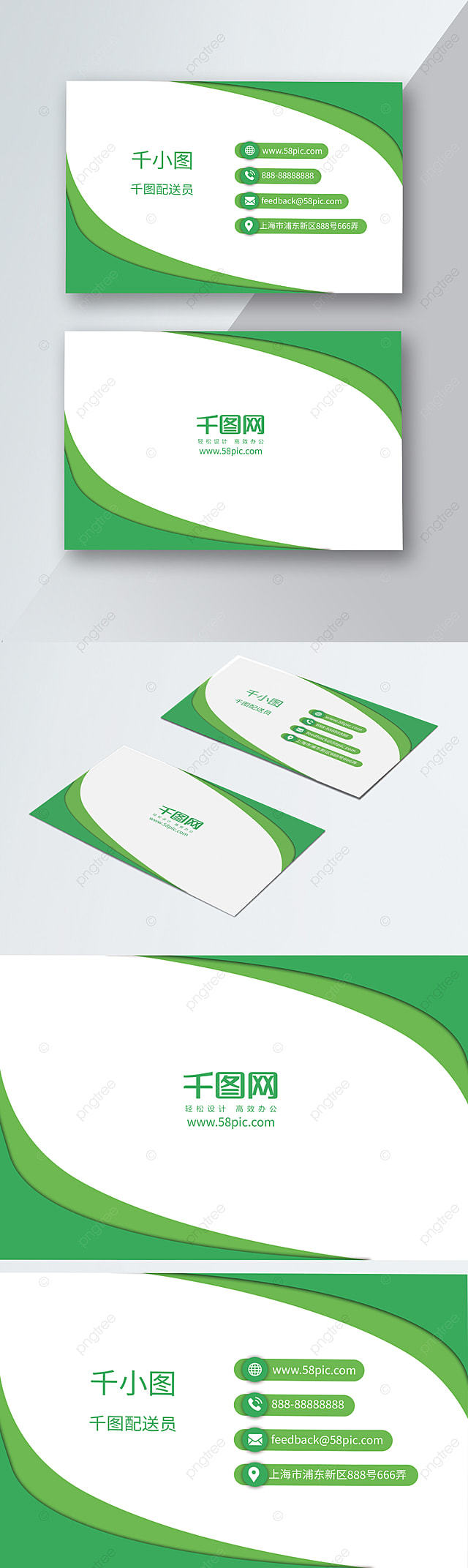 Cool Skin Rice Bag Meal Delivery Psd Template For Free Download On
