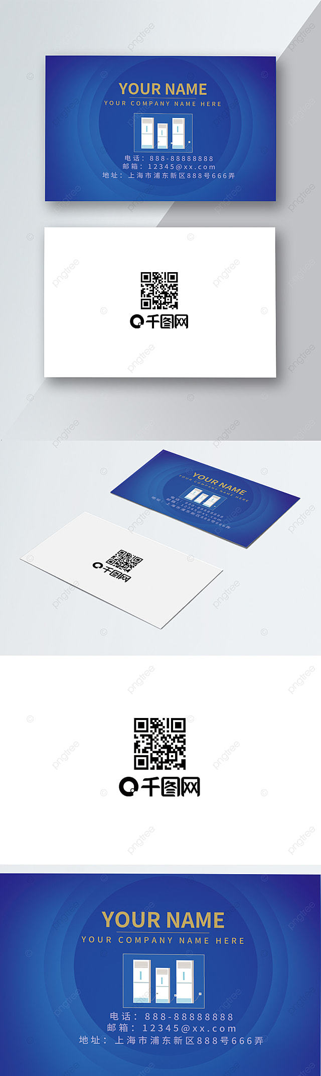 Home Appliance Electrical Chain Business Card Home