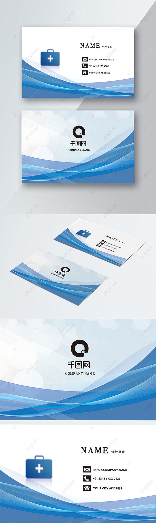Hospital Business Card Special Treatment Business Card High End Business Card Simple And Generous Business Card Template Download On Pngtree