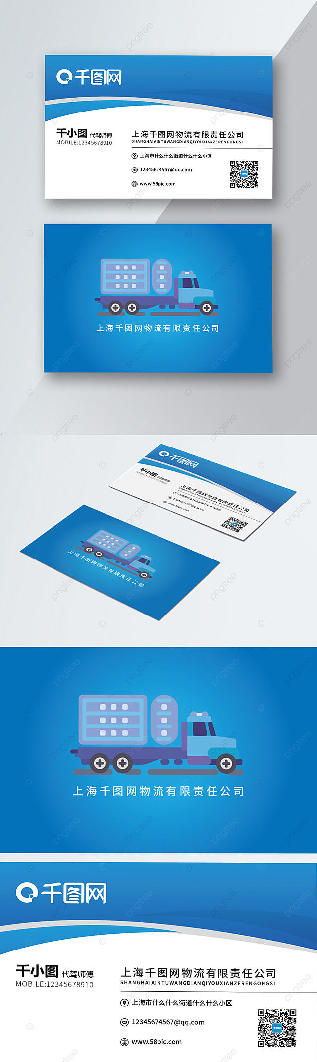 Logistics Company Business Card Vector Material Logistics