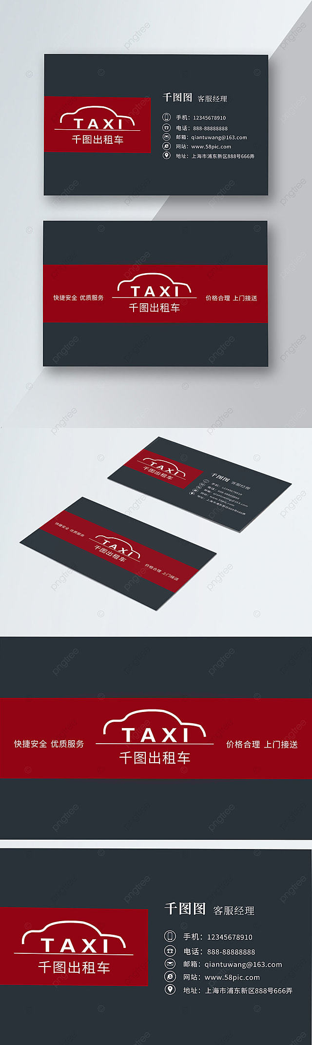 Taxi Business Card Vector Material Taxi Business Card