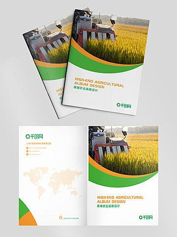 agricultural album catalog product brochure agriculture Шаблон