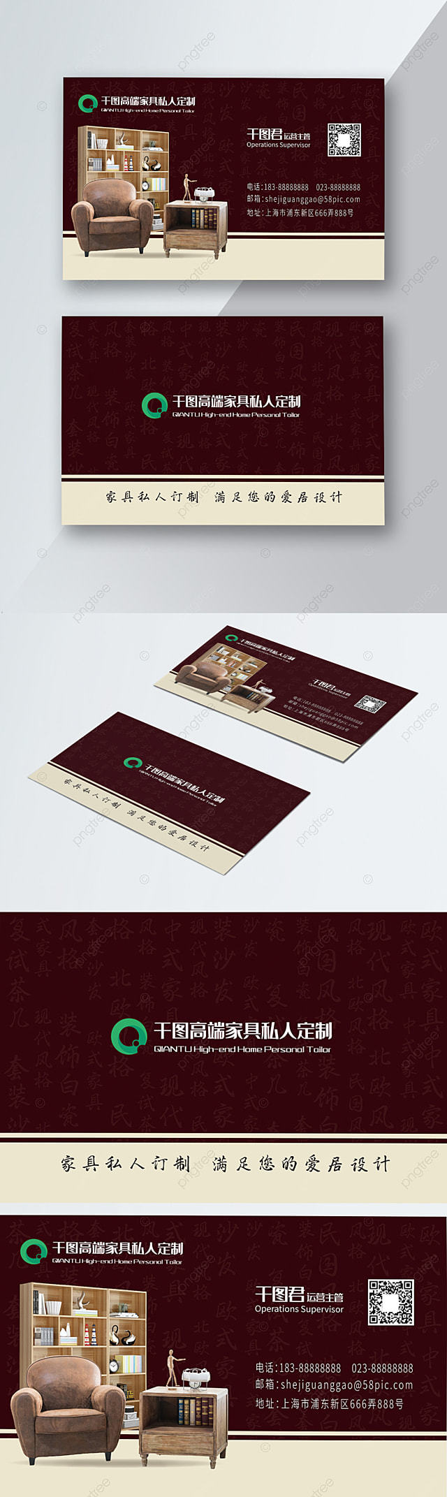 Furniture Business Cards Home