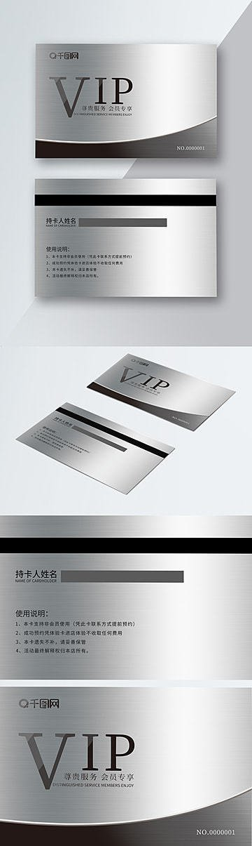 Vip Card Png, Vector, PSD, and Clipart With Transparent