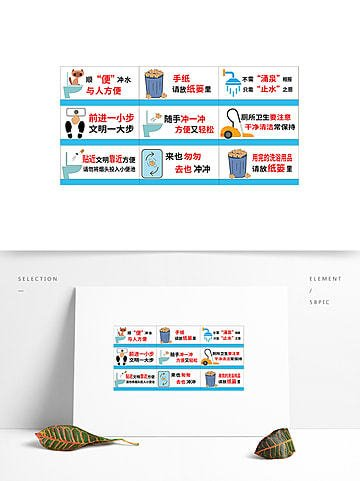 Toilet Slogan PNG Images | Vector and PSD Files | Free