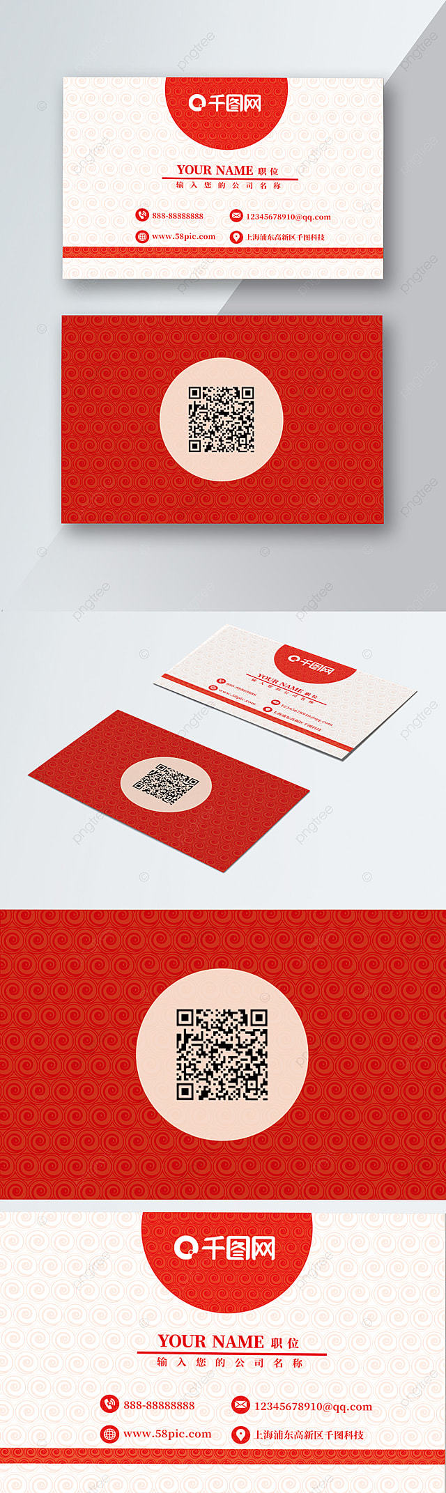 Business Card Qr Code Business Card Pattern Business Card Chinese ...