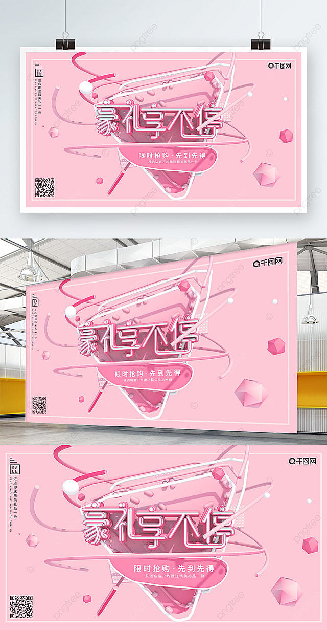 Pink small fresh cute shopping mall Template for Free Download on