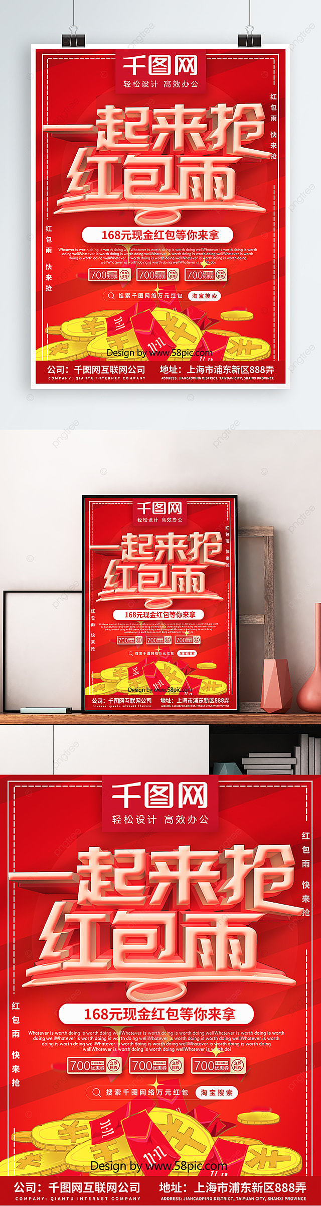 Red Envelope Rain Grab Red Envelopes Promotions Posters Template