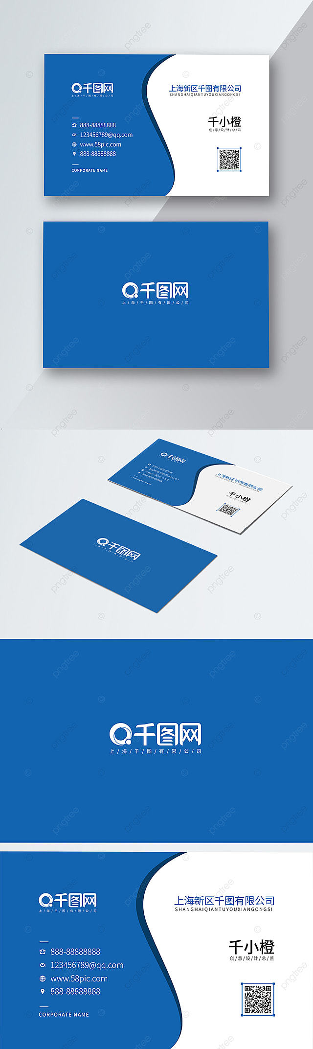 Refrigeration Business Card Air Conditioner Home Appliance