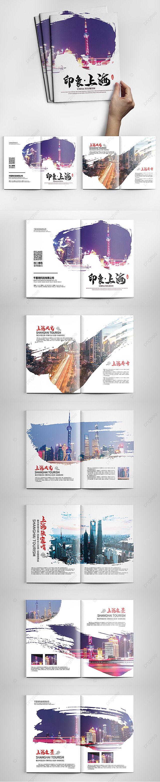 Travel Brochure Template Travel Brochure Travel Album Cover