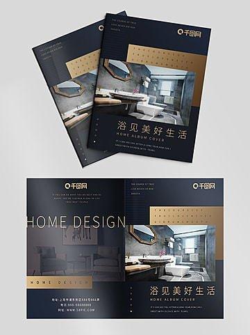 home album home improvement album product catalog album cover Шаблон