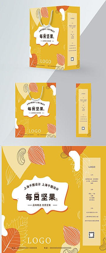 Snack Packaging Design Png Images Vector And Psd Files Free
