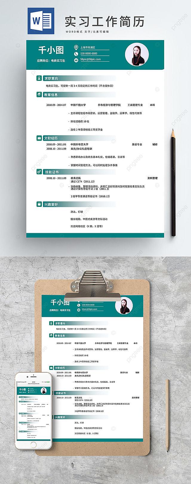 Graduate Resume Template Job Resume Resume Form Cover Letter ...