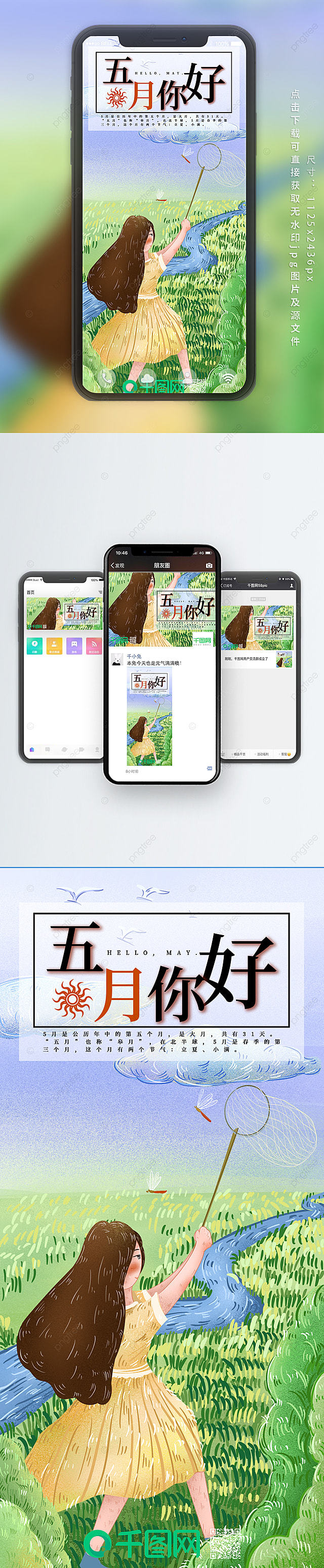 May Hello Yo Girl Template for Free Download on Pngtree