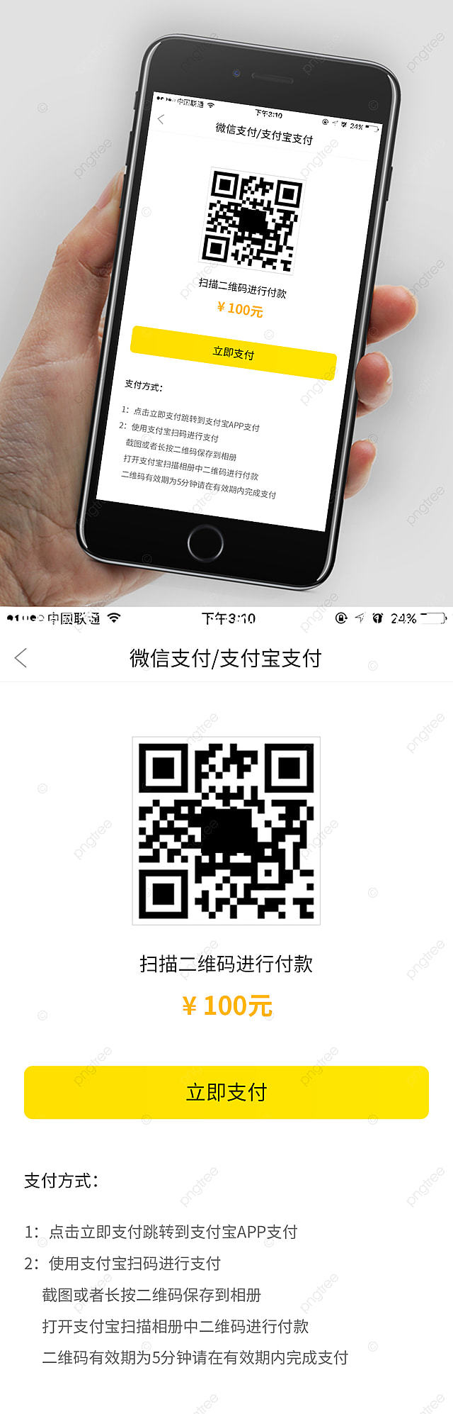 Recharge payment QR code UI design Template for Free Download on Pngtree