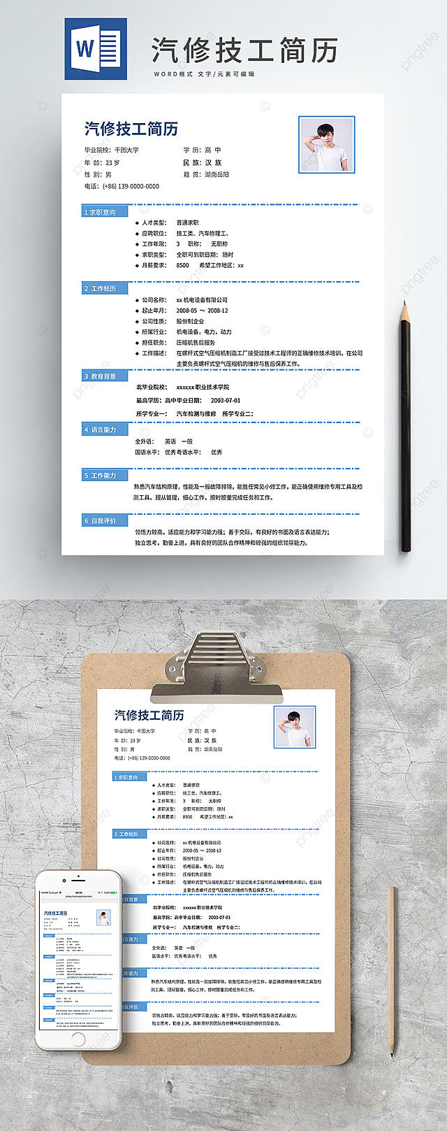 Resume Design Modèle Personnel De Cv Cv Modèle Télécharger
