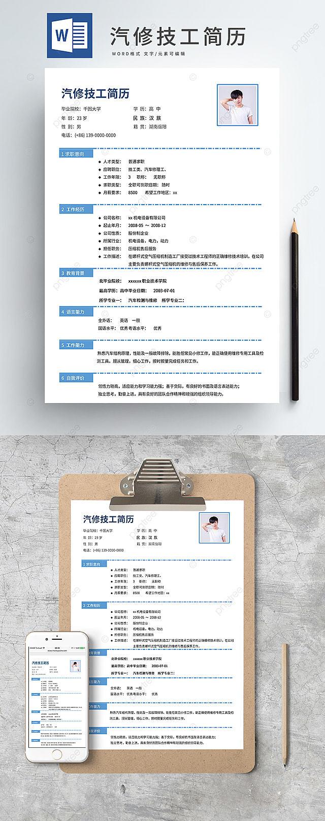 Resume Design Personal Job Resume Resume Template Download ...