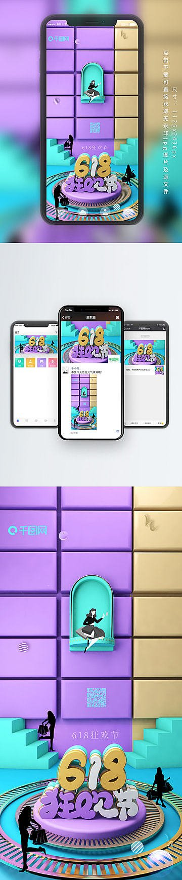 618 618 poster 618 shopping festival 618 event Template