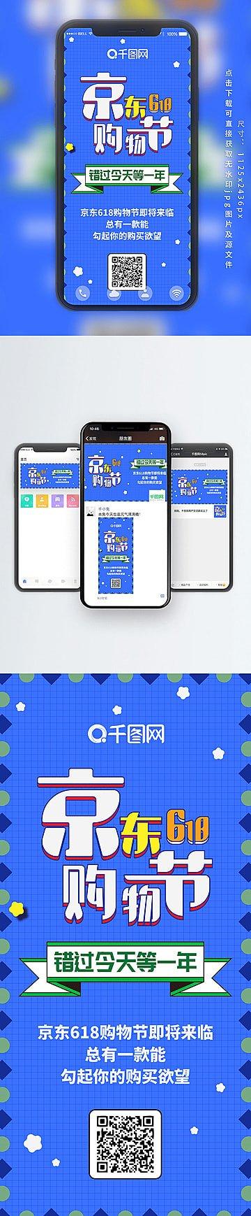 618 Jingdong shopping festival blue Template