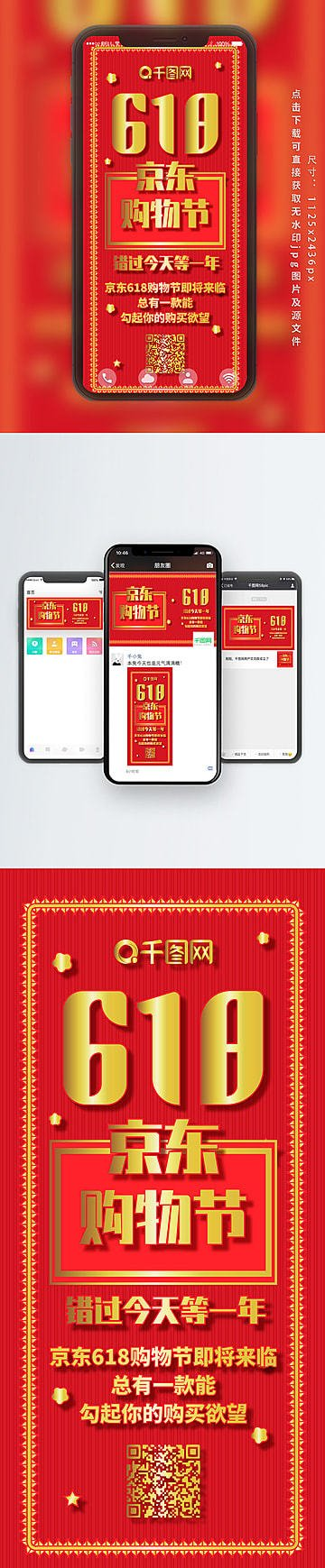 618 Jingdong shopping festival promotion Template