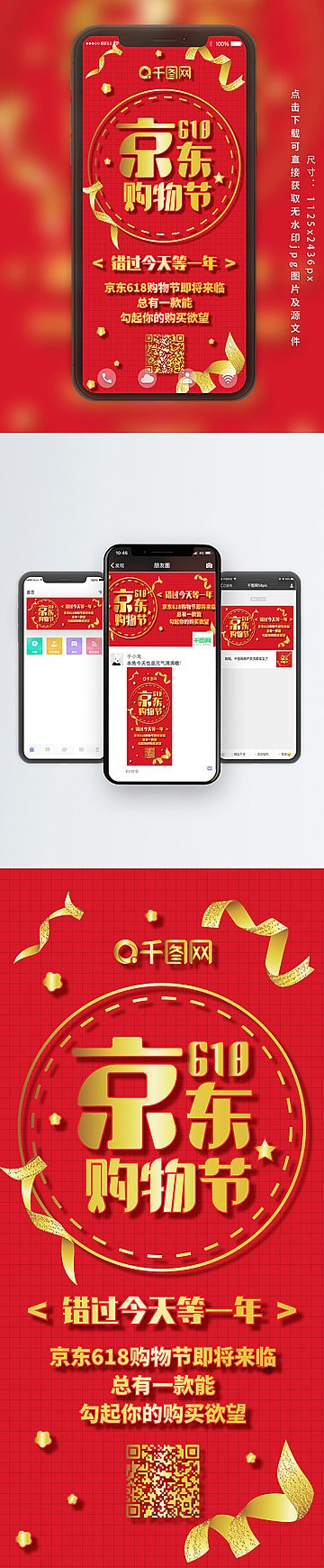 Red 618 Jingdong shopping festival Template