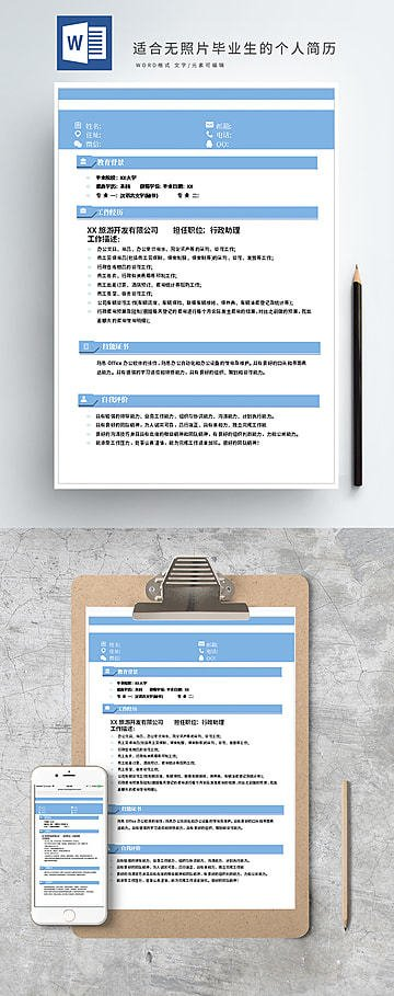 Resume Cover Letter Templates Word from png.pngtree.com