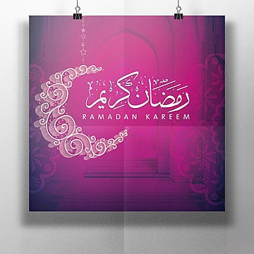 Purple Islamic Ramadan Greeting Card