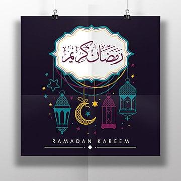 ramadan jolie carte de voeux