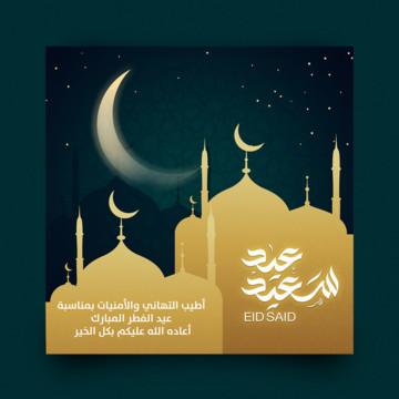 eleganr greeting islamic eid al fiter poster Template
