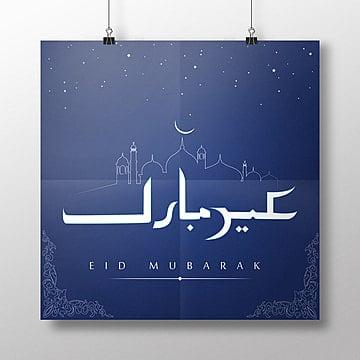 eid mubarak blue poster Template