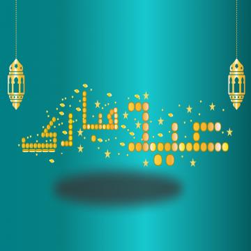Shadi Mubarak Png Images Vectors And Psd Files Free Download On