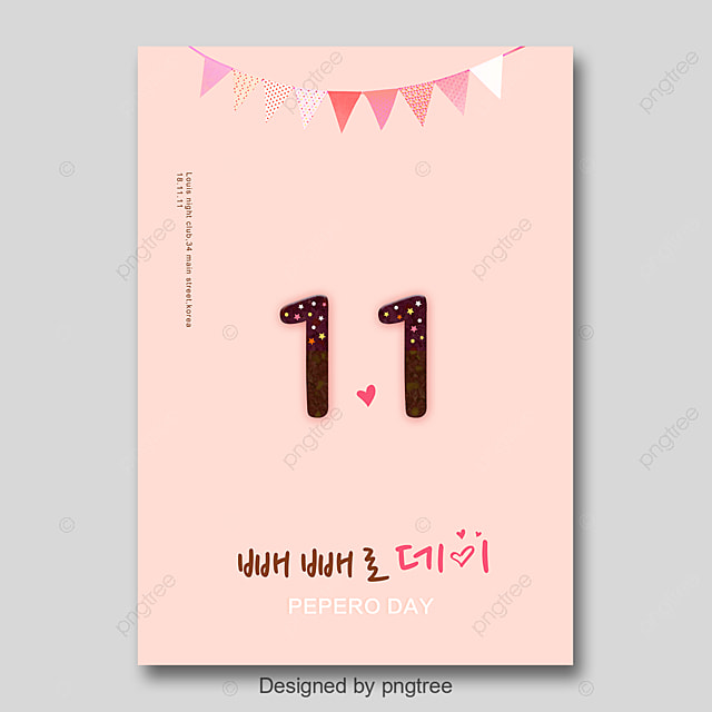 Cute Pink Love Pepero Day Poster Template