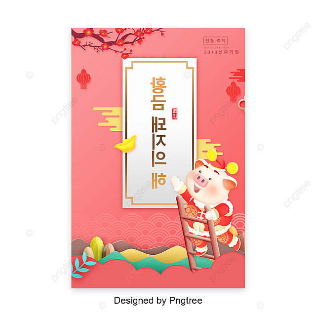 pink piglet 2019 new year poster template for free download on pngtree