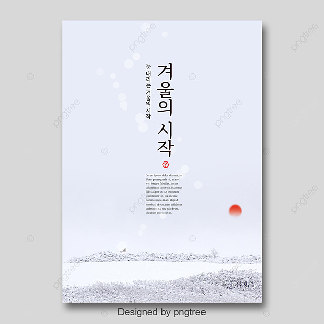 The Ink Of The Minimalist New Year Poster Template For